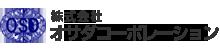 クリーンローラー・クリーンマシン・粘着ロールのオサダコーポレーション
