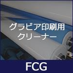 グラビア印刷用クリーナー