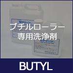 ブチルローラー専用洗浄剤